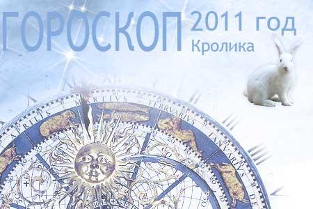 гороскоп на 2011 год по знакам зодиака скорпион кролик