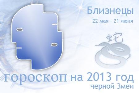 Гороскоп на 2013 год Близнецы.
