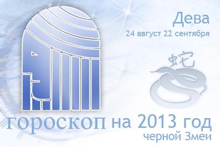 Дева 2013 год