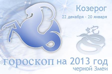 гороскоп для козерога на 2013 года: