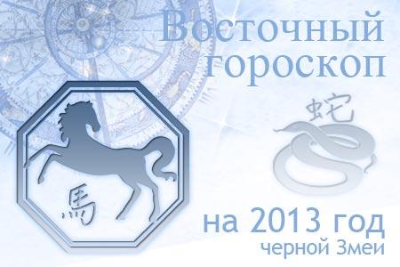 Лошадь 2013 год по восточному календарю
