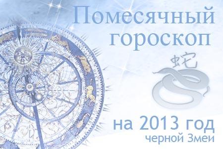 гороскопы на мес¤ц 2013 года