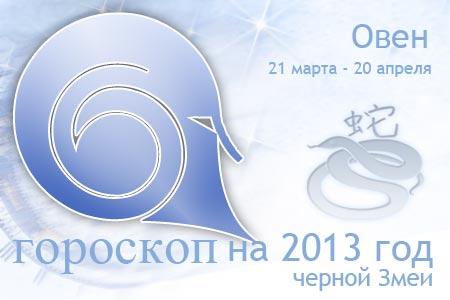 Овен 2013 год