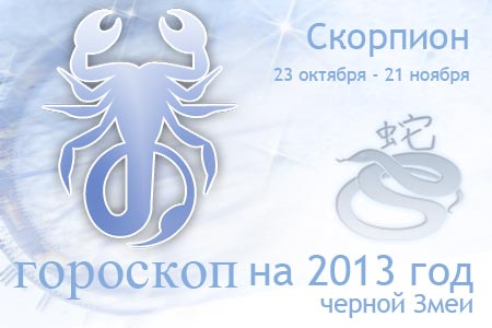 Скорпион 2013 год