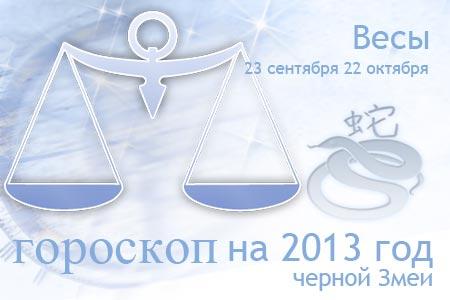 год 2013 гороскоп весы: