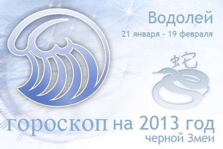 Водолей 2013 год