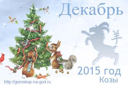 Овен гороскоп на месяц январь 2015