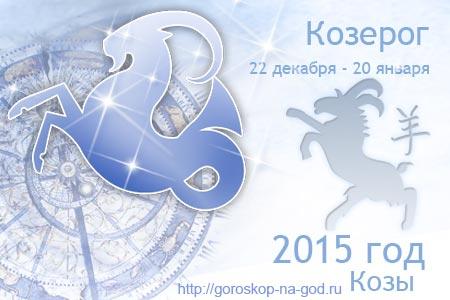 Гороскоп на декабрь 2 15 года Козерог