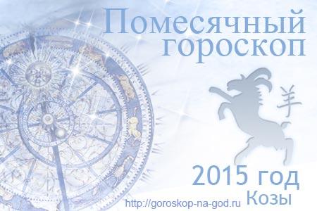 гороскопы на месяц 2015 года