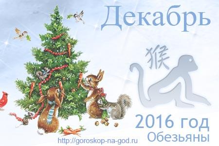 Овен гороскоп на месяц январь 2016