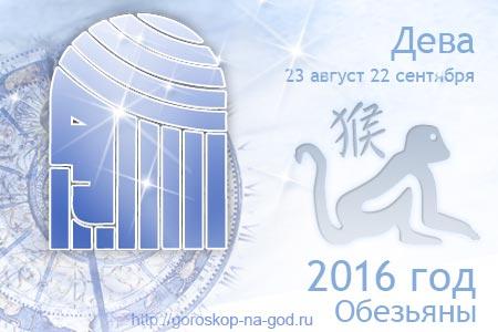 аэропорта автовокзала совмещенный гороскоп дева обезьяна 2016 специалистами