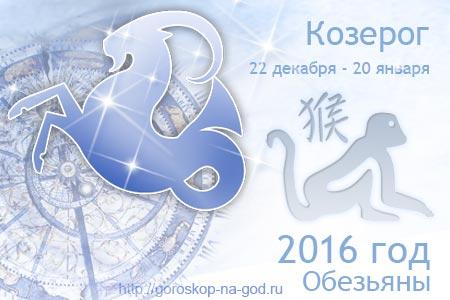 Хочу гороскоп 2016 водолеев в здоровье