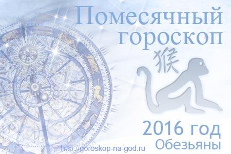 гороскопы на месяц 2016 года
