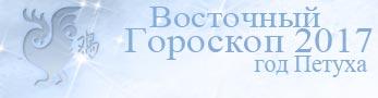 гороскоп 2017 по восточному календарю