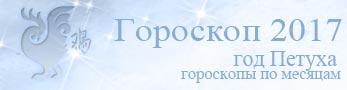 гороскоп на 2017 г по месяцу