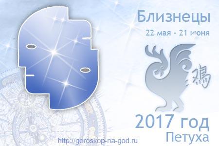 Близнецы 2017 год