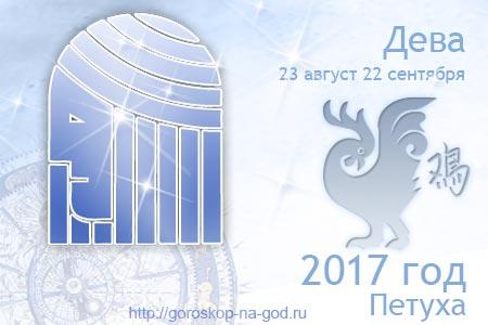 Дева 2017 год