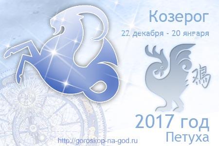 Лунный Гороскоп Козерог На 2017 Год