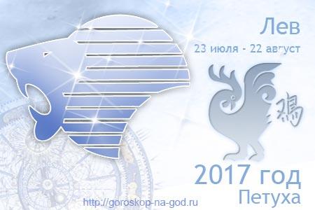 Лев 2017 год