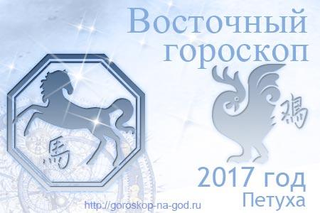 Лошадь 2017 год по восточному календарю