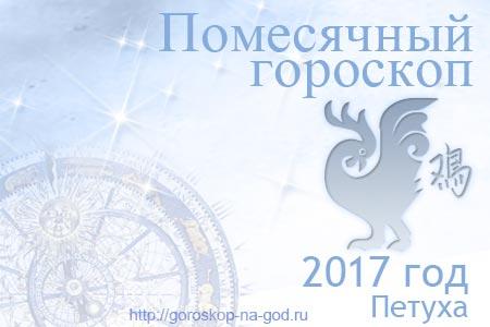 гороскопы на месяц 2017 года
