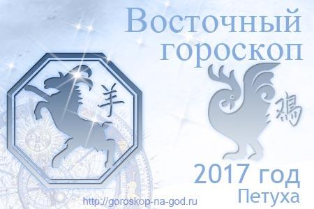 Овца 2017 год по восточному календарю