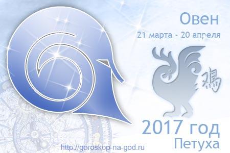 Овен 2017 год
