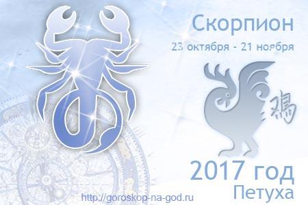Весь сентябрь гороскоп на 2017г