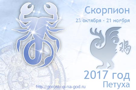 Скорпион 2017 год
