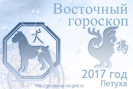 Собака 2017 год по восточному календарю