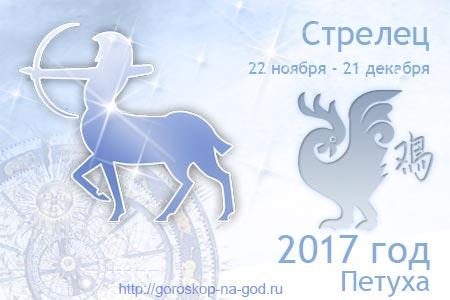 Стрелец 2017 год