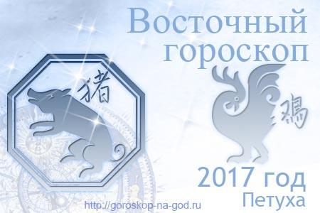 Свинья 2017 год по восточному календарю