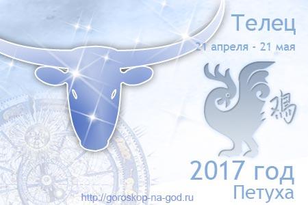 Телец 2017 год