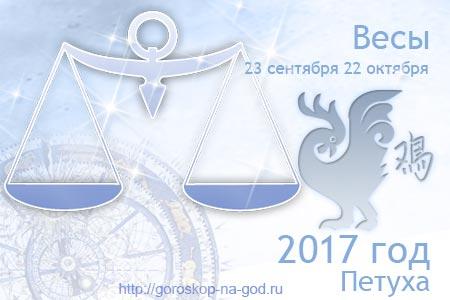 Весы 2017 год