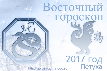 Змея 2017 год по восточному календарю