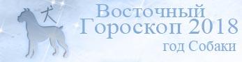 гороскоп 2018 по восточному календарю