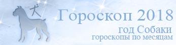 гороскоп на 2018 г по месяцу