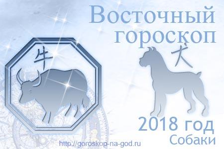 Бык 2018 год по восточному календарю