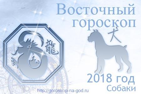 Дракон 2018 год по восточному календарю