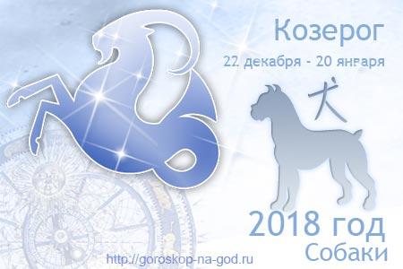 Гороскоп Козерога на 2018 год Собаки - полная версия