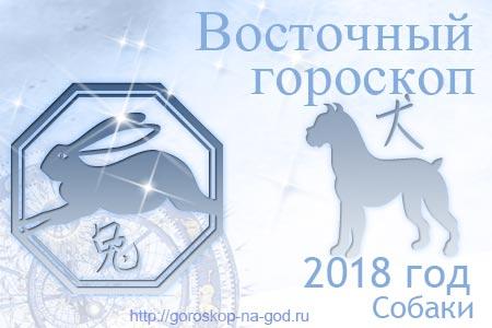 Кролик 2018 год по восточному календарю