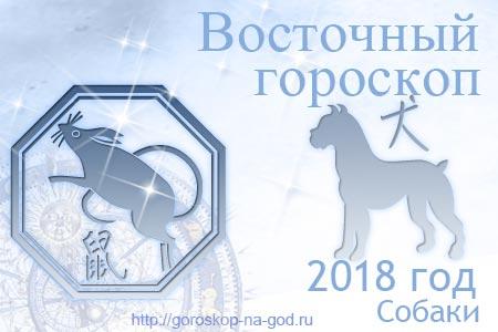 Крыса 2018 год по восточному календарю