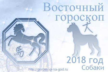 Лошадь 2018 год по восточному календарю