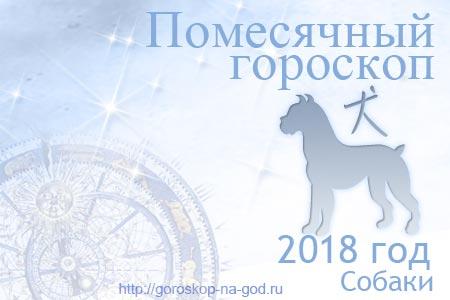 гороскопы на месяц 2018 года