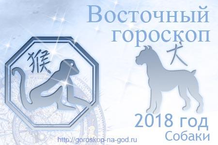 Обезьяна 2018 год по восточному календарю