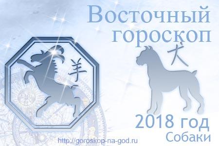 Овца 2018 год по восточному календарю