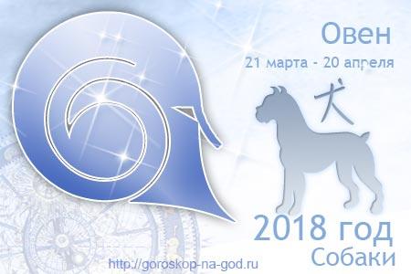 Овен 2018 год