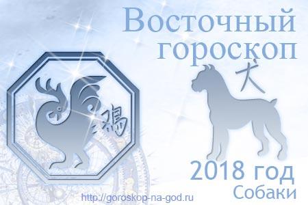 Петух 2018 год по восточному календарю