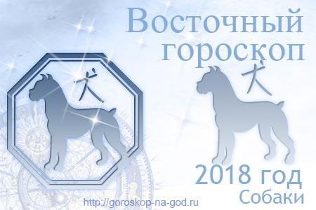 Собака 2018 год по восточному календарю