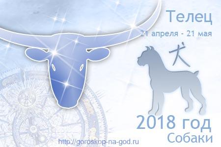 Гороскоп любовный   год 2018 телец женщи  от
